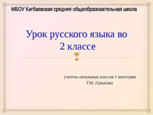Урок русского языка во 2 классе учитель начальных классов 1 категории Т.М. Ла