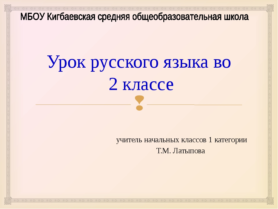 Урок русского языка во 2 классе учитель начальных классов 1 категории Т.М. Ла...