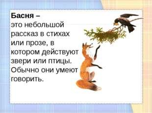 Басня – это небольшой рассказ в стихах или прозе, в котором действуют звери и