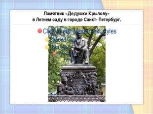 Памятник «Дедушке Крылову» в Летнем саду в городе Санкт- Петербург. FokinaLid