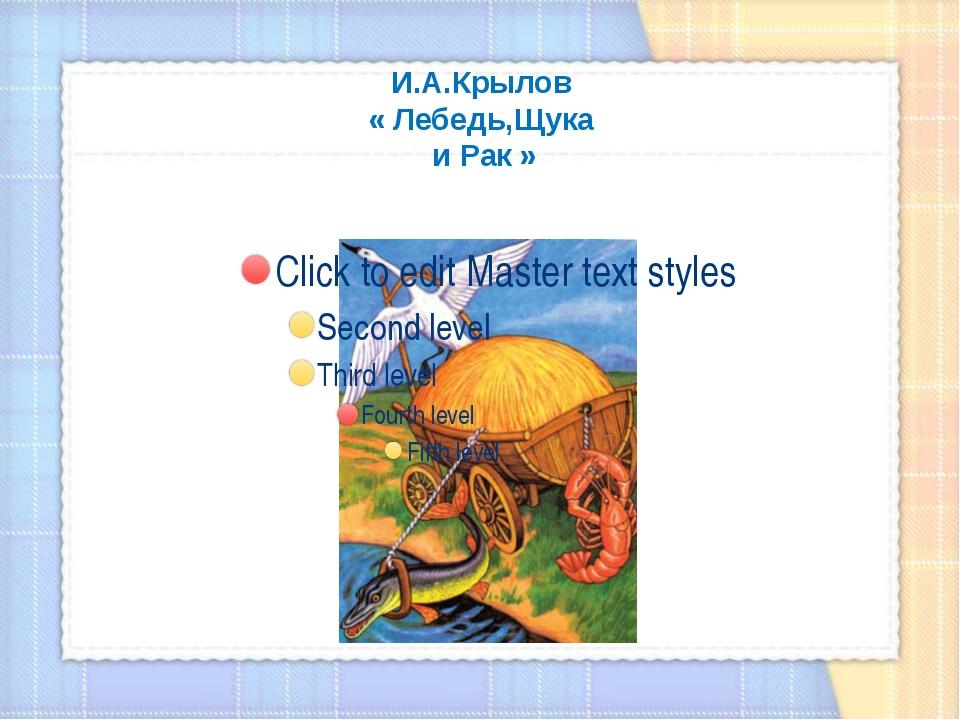 И.А.Крылов « Лебедь,Щука и Рак » FokinaLida.75@mail.ru