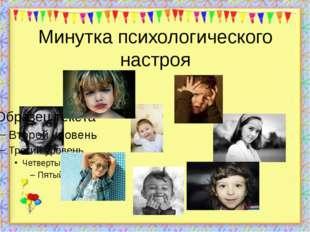 Минутка психологического настроя http://aida.ucoz.ru