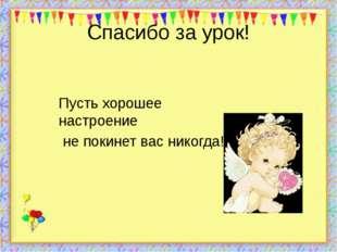Спасибо за урок! Пусть хорошее настроение не покинет вас никогда! http://aida
