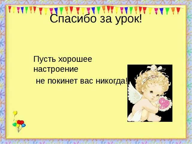 Спасибо за урок! Пусть хорошее настроение не покинет вас никогда! http://aida...