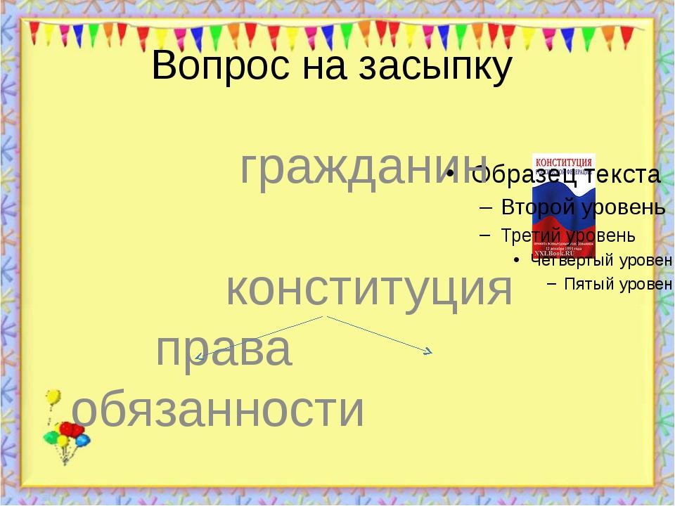 Вопрос на засыпку гражданин конституция права обязанности http://aida.ucoz.ru