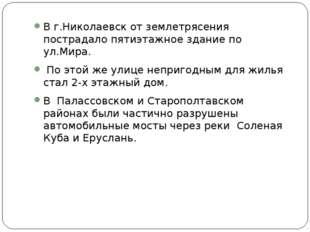 В г.Николаевск от землетрясения пострадало пятиэтажное здание по ул.Мира. В