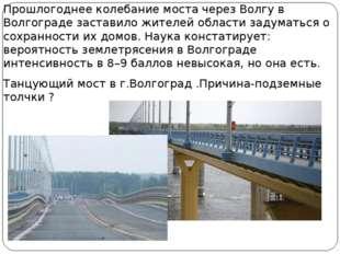 Прошлогоднее колебание моста через Волгу в Волгограде заставило жителей облас