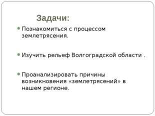 Задачи: Познакомиться с процессом землетрясения. Изучить рельеф Волгоградск