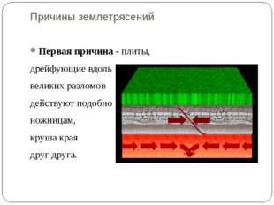 Причины землетрясений  Первая причина - плиты, дрейфующие вдоль  великих р