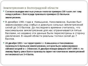 Землетрясения в Волгоградской области Согласно выводам местных ученых-геолог