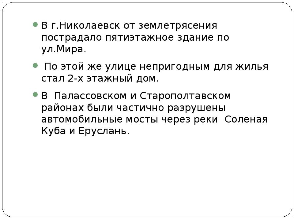 В г.Николаевск от землетрясения пострадало пятиэтажное здание по ул.Мира. В...