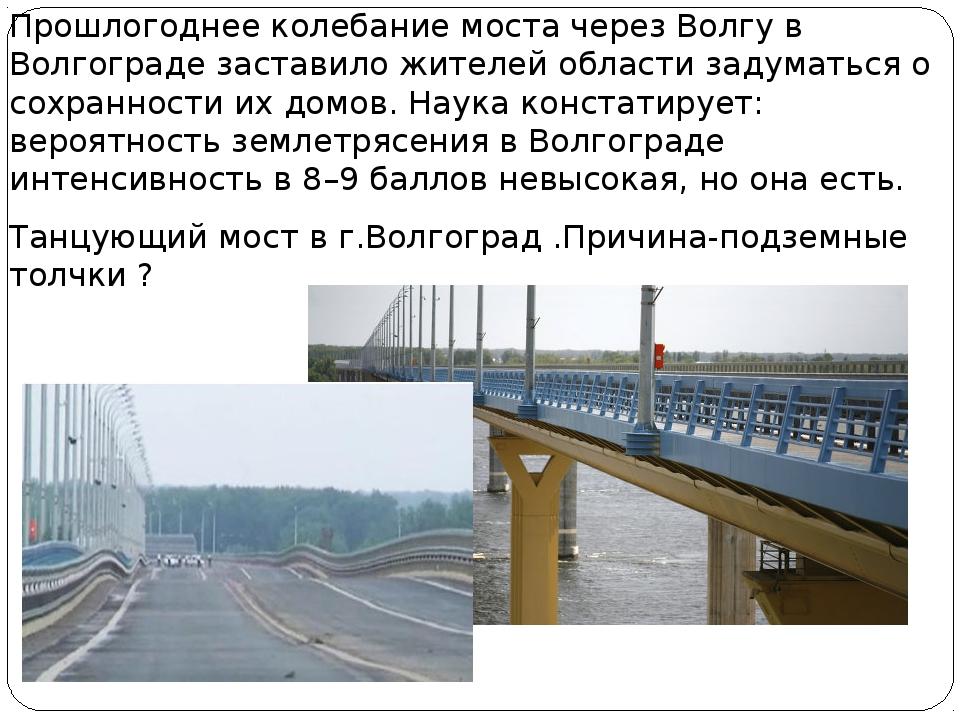 Прошлогоднее колебание моста через Волгу в Волгограде заставило жителей облас...