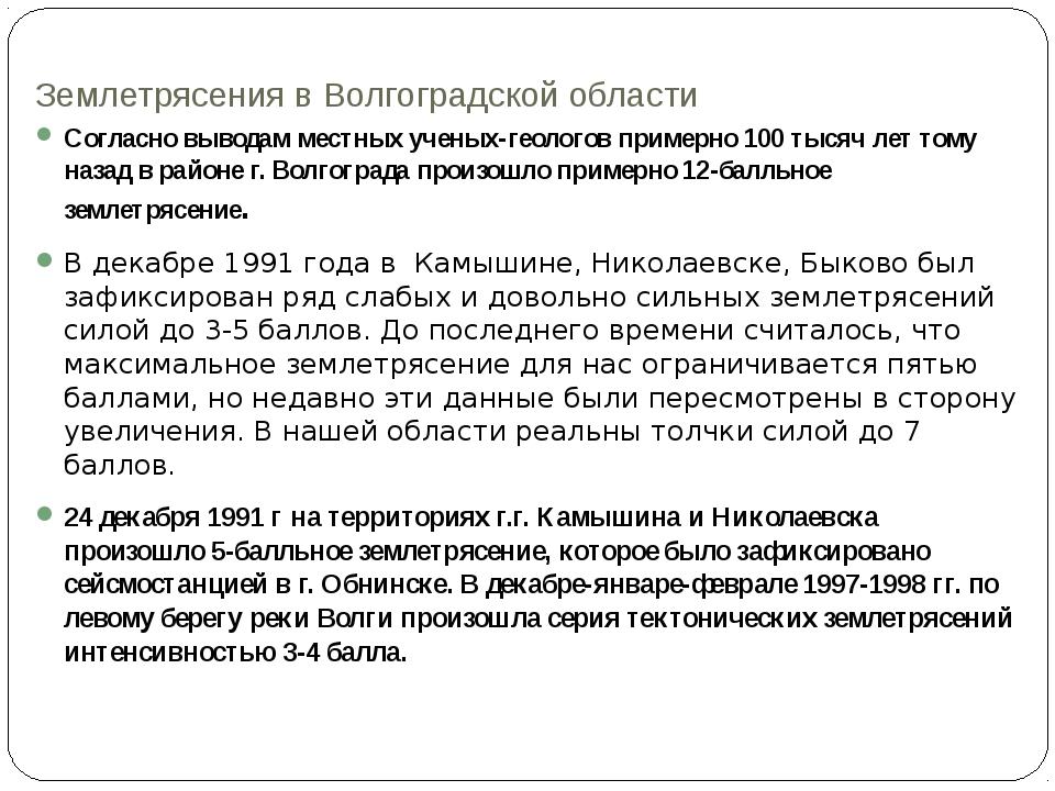 Землетрясения в Волгоградской области Согласно выводам местных ученых-геолог...