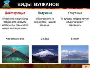 Современные вулканы в основном располагаются вдоль крупных разломов и тектони