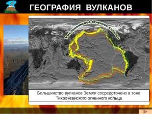 ВУЛКАНЫ ЧАСТО РАСПОЛАГАЮТСЯ НА ОДНОЙ ЛИНИИ Под земной корой существуют горячи