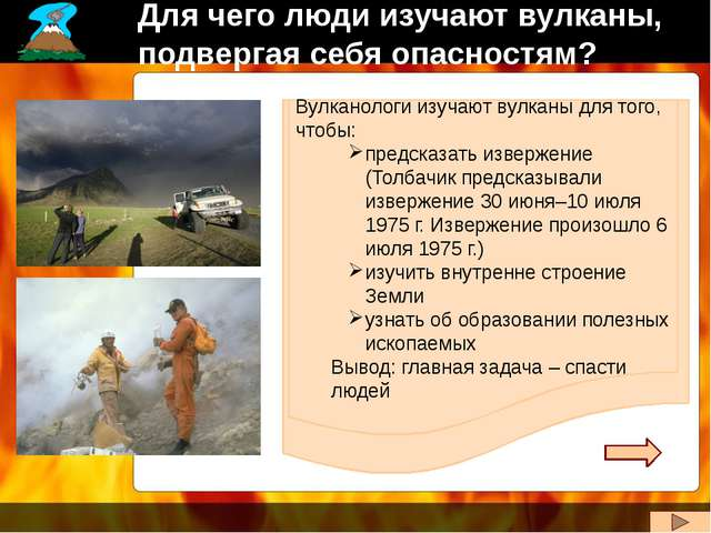 СТАТИСТИКА За последние полвека частота извержений вулканов на Земле значите...