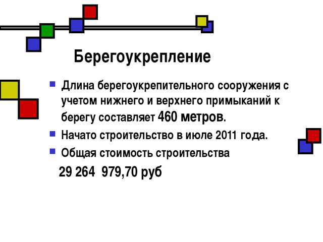 Берегоукрепление Длина берегоукрепительного сооружения с учетом нижнего и ве...