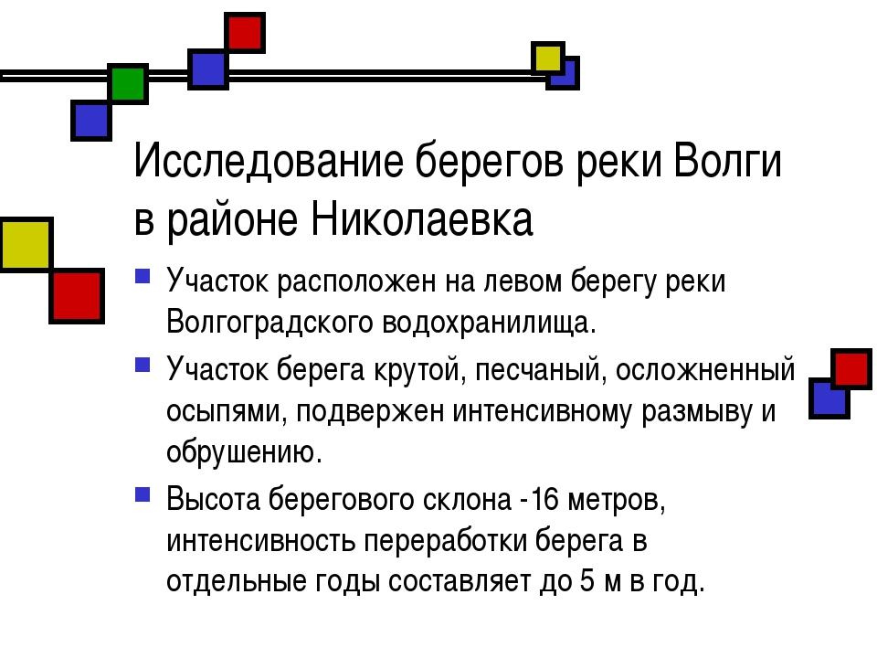Исследование берегов реки Волги в районе Николаевка Участок расположен на лев...