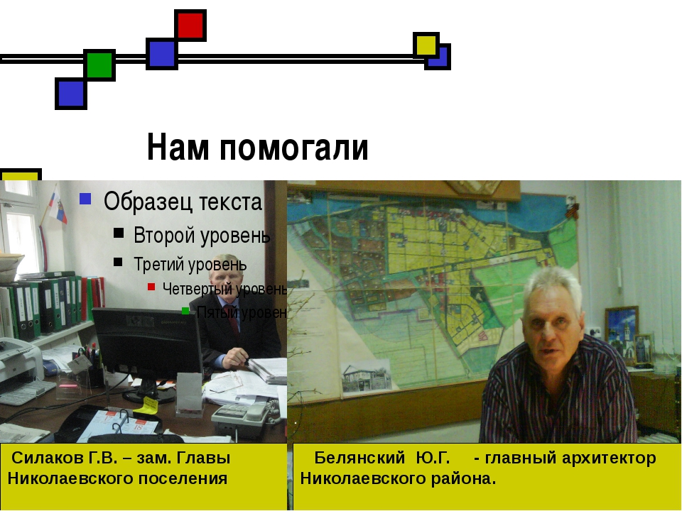 Нам помогали Силаков Г.В. – зам. Главы Николаевского поселения Белянский Ю.Г...