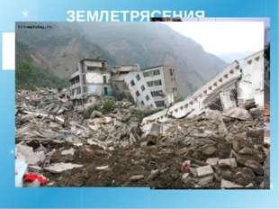ЗЕМЛЕТРЯСЕНИЯ Землетрясения,подземные удары и колебания поверхности Земли,