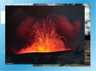 ИЗВЕРЖЕНИЕ ВУЛКАНОВ Извержениевулкана— процесс выбросавулканомна земную п