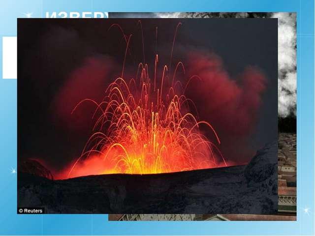 ИЗВЕРЖЕНИЕ ВУЛКАНОВ Извержениевулкана— процесс выбросавулканомна земную п...