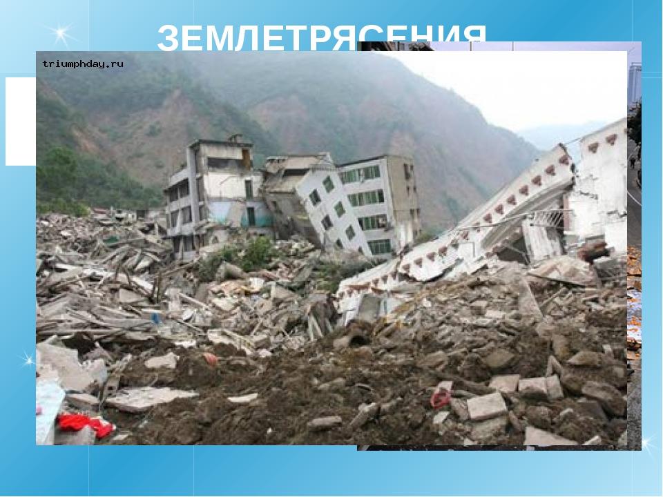 ЗЕМЛЕТРЯСЕНИЯ Землетрясения,подземные удары и колебания поверхности Земли,...