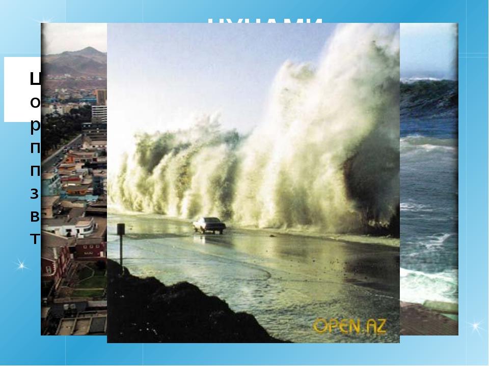 ЦУНАМИ Цунами,морские гравитационные волны очень большой длины, возникающие...
