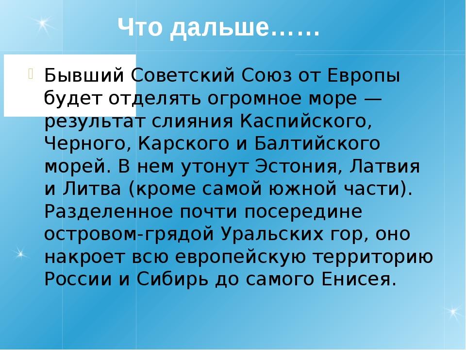 Что дальше…… Бывший Советский Союз от Европы будет отделять огромное море —...