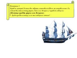 Испытание 5 Корабль, который должен вас забрать, остановился вдали от острова