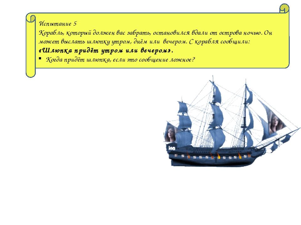 Испытание 5 Корабль, который должен вас забрать, остановился вдали от острова...