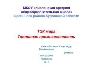 МКОУ «Кислянская средняя общеобразовательная школа» Целинного района Курганск