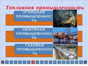 1 2 3 4 5 6 7 8 9 10 11 12 13 14 15 16 17 18 Газовая промышленность: страны-