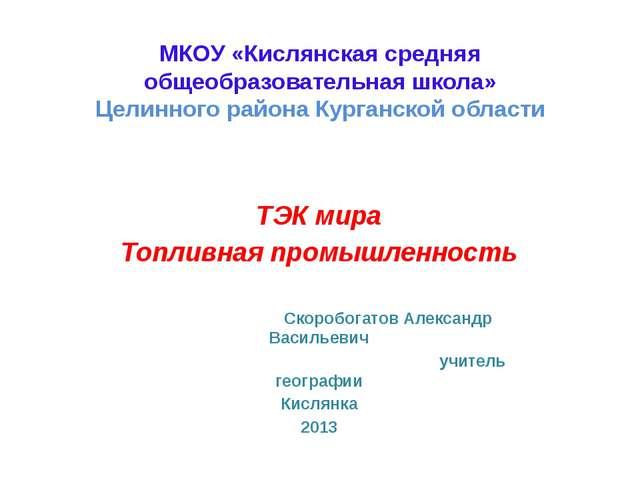 МКОУ «Кислянская средняя общеобразовательная школа» Целинного района Курганск...
