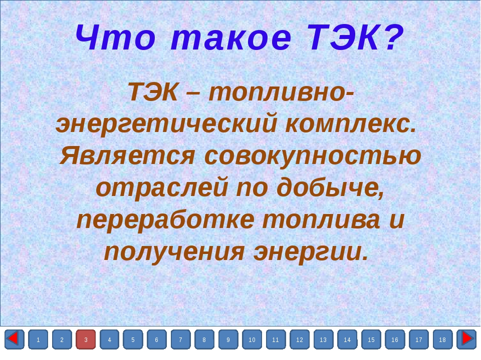 1 2 3 4 5 6 7 8 9 10 11 12 13 14 15 16 17 18 Запасы мировых энергоресурсов О...