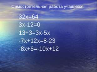 Самостоятельная работа учащихся 32х=64 3х-12=0 13+3=3х-5х -7х+12х=8-23 -8х+6=