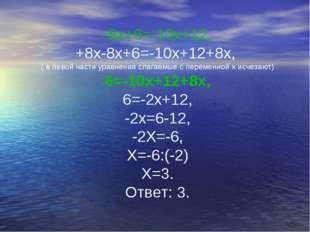 -8х+6=-10х+12, +8х-8х+6=-10х+12+8х, ( в левой части уравнения слагаемые с пер