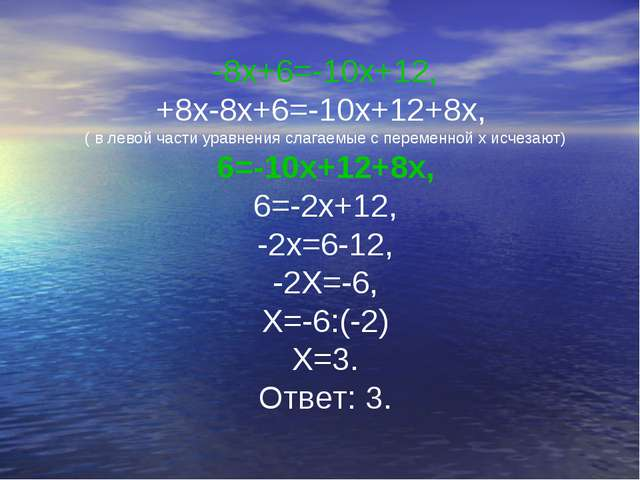 -8х+6=-10х+12, +8х-8х+6=-10х+12+8х, ( в левой части уравнения слагаемые с пер...
