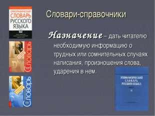 Словари-справочники Назначение – дать читателю необходимую информацию о труд