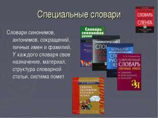 Специальные словари Словари синонимов, антонимов, сокращений, личных имен и