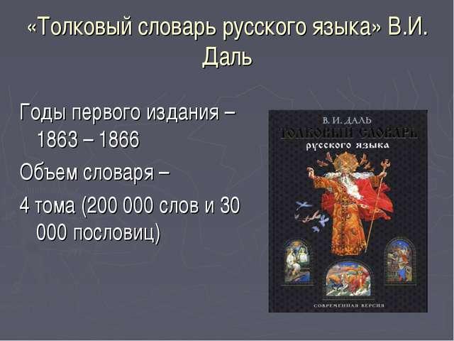 «Толковый словарь русского языка» В.И. Даль Годы первого издания – 1863 – 186...