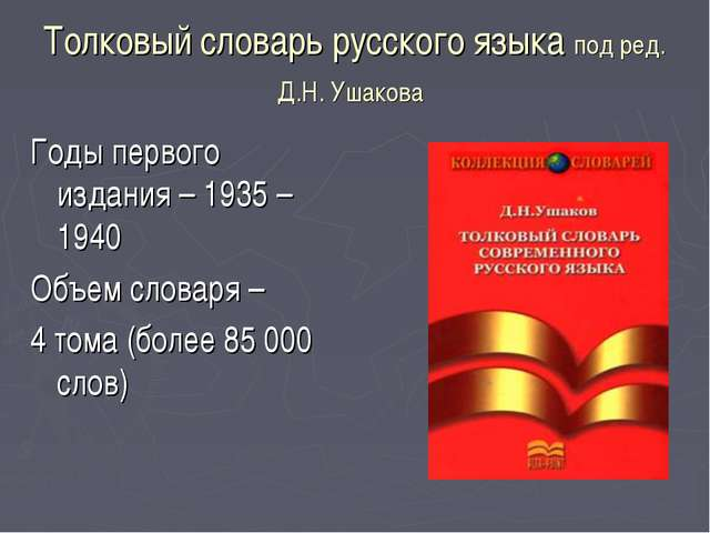 Толковый словарь русского языка под ред. Д.Н. Ушакова Годы первого издания –...