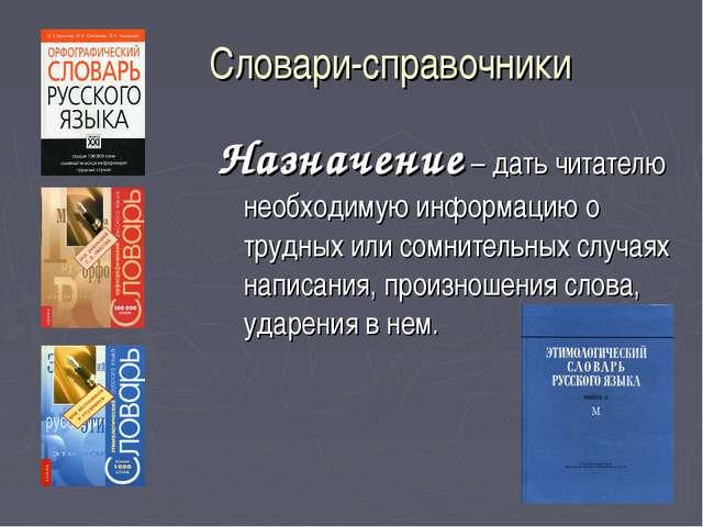 Словари-справочники Назначение – дать читателю необходимую информацию о труд...