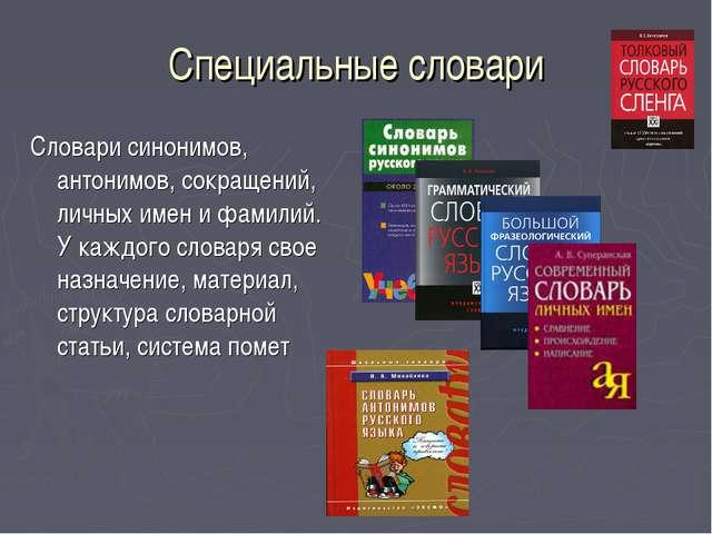 Специальные словари Словари синонимов, антонимов, сокращений, личных имен и...