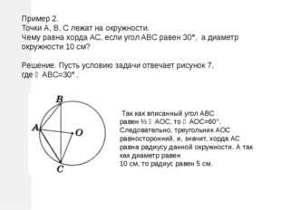 Пример 2. Точки А, В, С лежат на окружности. Чему равна хорда АС, если угол A