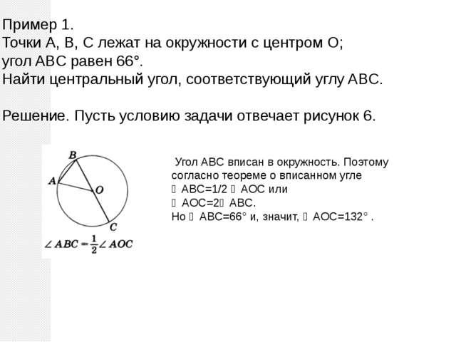 Пример 1. Точки А, В, С лежат на окружности с центром О; угол ABC равен 66°....