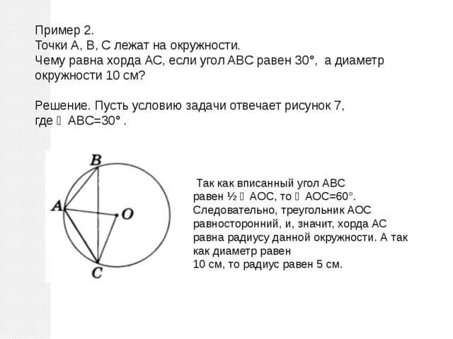 Пример 2. Точки А, В, С лежат на окружности. Чему равна хорда АС, если угол A...