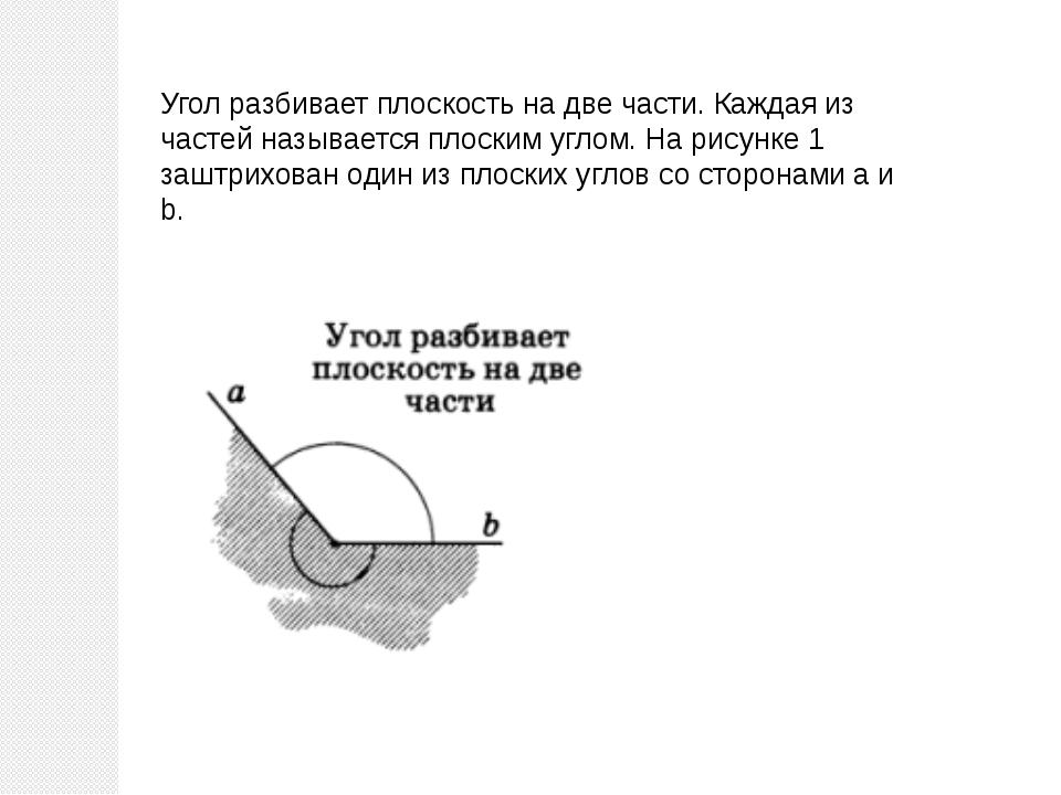 Угол разбивает плоскость на две части. Каждая из частей называется плоским уг...
