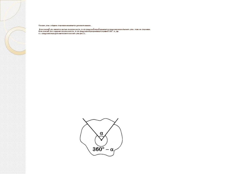 Плоские углы с общими сторонами называются дополнительными.  Если плоский у...