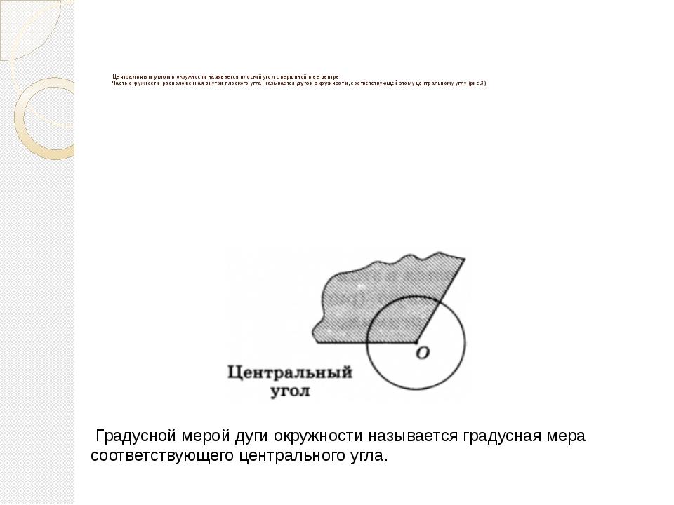 Центральным углом в окружности называется плоский угол с вершиной в ее центр...
